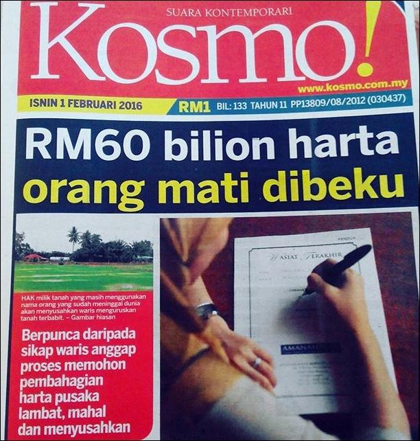 Harta pusaka terbeku dianggarkan RM60 bilion pada 2016 dan dijangka meningkat kepada RM85 bilion pada 2010.